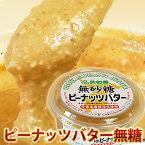 ピーナツバター千葉県産落花生100% 150g(無糖)