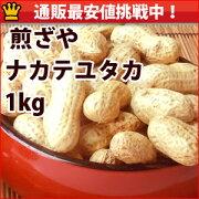 落花生煎ざや(ナカテユタカ)千葉県八街産落花生1kg