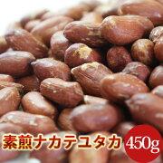 素煎(ナカテユタカ)450g千葉県八街産落花生