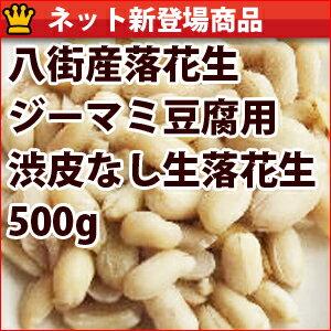 ジーマミ豆腐用千葉県八街産落花生 渋皮なし生落花生500g【あす楽対応】