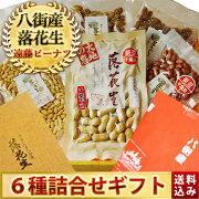 千葉県八街産落花生お楽しみ6種つめ合わせギフトセット【送料込】【ピーナッツ】