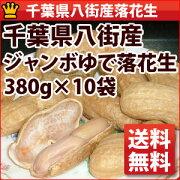千葉県八街産ジャンボゆで落花生380g