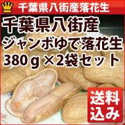 千葉県八街産ジャンボゆで落花生おおまさり