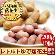 新豆レトルトゆで落花生200g10個セット送料込み