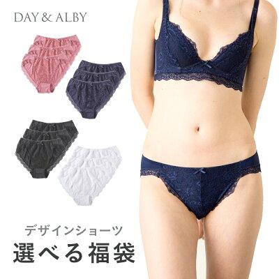 ≪デザインショーツ福袋DAY&ALBY(デイアンドアルビー)≫同色3枚セット