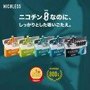【NICOLESS ニコレス 3箱 (1箱 20本入り) ストロングメンソール/オレンジメンソール/