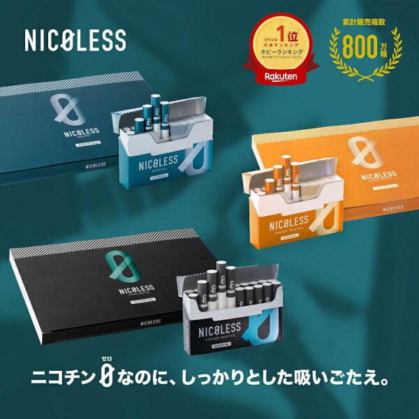 NICOLESSニコレス1カートン(10箱入り)ストロングメンソール/オレンジメンソール/レモンメンソール/メンソール/ミント