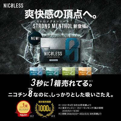 NICOLESSニコレスメンソール1カートン(10箱入り)