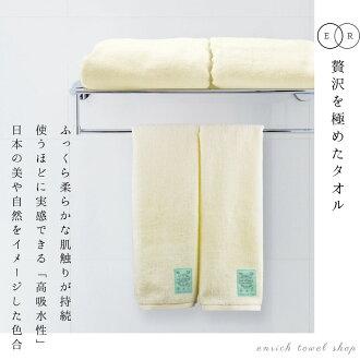 【フェイスタオル】-黄蘗-贅沢な肌触りが持続する今治タオル喜ばれる贈り物、お返しタオルギフト中厚手吸水