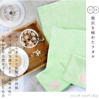 【ハンカチタオル】-若竹-贅沢な肌触りが持続する今治タオル喜ばれる贈り物、誕生日プレゼントや女性、友人へのギフトに!