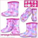 【あす楽】人気ブランド【Orangebonbon】オレンジボンボンしましまリボン柄レインシューズ長ぐつ(中敷き付き)女の子/雨の日/かわいい/長ぐつ