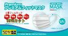 PremiumプレミアムフィットマスクLUCKYMALLMASK3層フィルター不織布使い捨て50枚入り普通サイズ