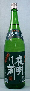信州の名酒「夜明け前」の一番人気のお酒がこの純米吟醸生一本です。フルーティーかつふくよか...