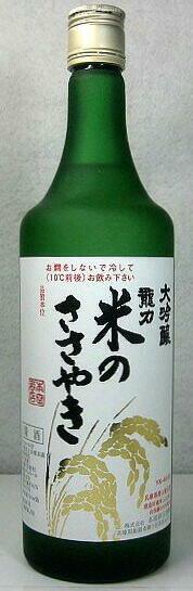 【化粧箱付 人気の大吟醸酒】「龍力 米のささやき 大吟醸YK-40-50」 720ml