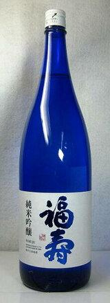 【ノーベル賞の受賞晩餐会で飲まれる日本酒】「福寿純米吟醸酒」1800ml