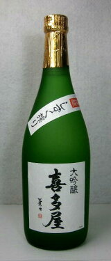 【福岡の地酒ご贈答用に最適】「喜多屋大吟醸極醸」720ml
