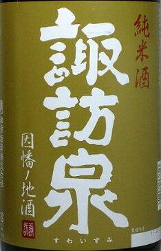 【送料無料・カンガルー便限定】鳥取の地酒「諏訪泉 純米酒」1.8l 6本セット
