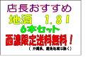 「飲み比べ!地酒1.8l 6本セット」【送料無料・カンガルー便限定】
