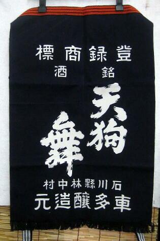 天狗舞 前掛け【人気の地酒蔵】の商品画像