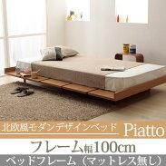 ベッド幅100セミシングルセミシングルベッド木製フレームのみフレーム北欧調ベットセミシングルベットフロアベッドローベッドおしゃれオシャレナチュラルアウトレット家具北欧シンプルモダン