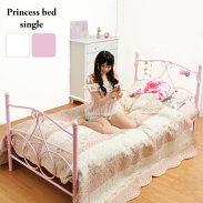 お姫様ベッドシングルベッドプリンセスベッド姫系家具姫様パイプベッドホワイトピンク白家具おすすめアウトレット家具北欧シンプルモダン