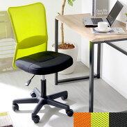 オフィスチェアメッシュ肘なしチェアパソコンチェアデスクチェア肘無し椅子イスメッシュコンパクト可動回転昇降小型軽量キャスター腰痛PC学習ビジネスデスクワークチェアーおしゃれおすすめチャットブラックオレンジグリーンいす