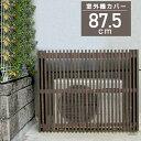 ●クーポン対象●小型エアコンカバー 87.5cm 天然木製 ...