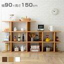 送料無料 書棚 オープンラック (約)幅90×高さ150cm 本棚 デ...