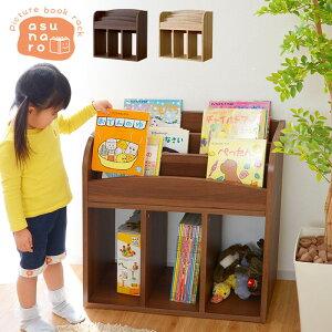 かわいい絵本棚 キッズ 本棚 ディスプレイ 高さ60cm 幅64cm 子供用 絵本収納 おもちゃ収納 絵本ラック 片付けラック 3段 おもちゃ箱 おかたづけ収納ラック ローサイズ ロータイプ 低い 省スペ