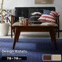 木製デザインこたつテーブル ヒストリー 75×75cm こたつ テーブ...