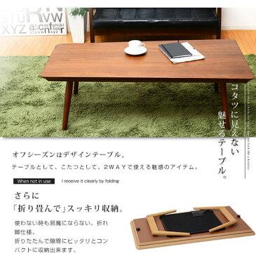 フラットヒーター 一年中使える こたつテーブル 北欧 デザイン こたつ テーブル 120×60cm おしゃれ 長方形 120 かわいい 奥行 60 折りたたみ ウォールナット オーク 天然木 木製 折り畳み モダン 出っ張らない ミッドセンチュリー