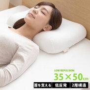 洗える安眠枕首を支える低反発mofua35×50送料無料まくらマクラカバークッション肩こり首こりいびき防止子供のびのび横向き横寝うつぶせ寝返り耳痛くないジュニア女性ごろ寝逆流性食道炎おしゃれオシャレホテル車整体通気性幼児