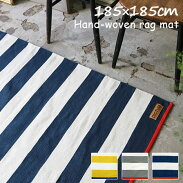 インド綿手織りラグマット185×185手織りストライプ送料無料ラグカーペット絨毯じゅうたんダイニングリビング子供部屋マットおしゃれ2畳厚手ホットカーペット床暖房対応正方形新生活春夏秋冬西海岸ヴィンテージ北欧グレーデニムイエロー