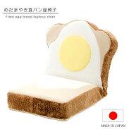 送料無料パン座椅子目玉焼きパンリクライニング座椅子洗えるカバー1人掛けソファーパンモチーフ食パンデザインパン雑貨椅子いすパングッズローソファ座イス折りたたみチェアブレッドコンパクトサイズパンクッションかわいい可愛いおしゃれ