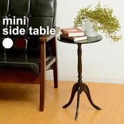 テーブル サイドテーブル アンティーク ヨーロピアン ミッドセンチュリー ホワイト ブラウン ブラック アウトレット オシャレ