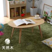 センターテーブル74cmローテーブルテーブルナチュラル豆型テーブル机ビーンズテーブル木製シンプルリビングテーブルちゃぶ台ソファーテーブル座卓コーヒーテーブルカフェテーブルリビングテーブル天然木製ちゃぶ台子ども用テーブル子供部屋