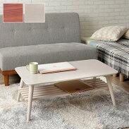 木製棚付テーブルテーブルセンターテーブル小カントリー折りたたみテーブルアウトレット家具北欧シンプルモダン