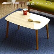 送料無料テーブル北欧ローテーブルコーヒーテーブルリビングテーブル木製ナイトテーブルカフェ風センターテーブルおしゃれモダンシンプルブラウンホワイトナチュラルアウトレットミッドセンチュリーデザイン家具カフェテーブル脚高トールテーブル