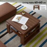 おしゃれリビングテーブルテーブル北欧センターテーブルローテーブルコーヒーテーブル木製ナイトテーブルカフェ風モダンホワイトアウトレットインダストリアルデザインヴィンテージカフェウォルナットパソコンデスク正方形かわいいお洒落二人