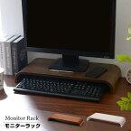 送料無料 曲木液晶モニターラック モニター台 和モダン モニタースタンド パソコンデスク液晶モニタースタンド 北欧パソコンラック ミッドセンチュリー卓上ラック 机上 ラグジュアリー 木製プリンター収納 おしゃれデザイン PCラック キーボード 収納