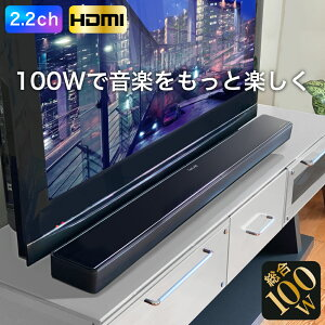 【楽天3冠達成!】【送料無料 あす楽】 サウンドバー FunLogy MUSIC   サウンドバー スピーカー テレビ用スピーカー bluetooth HDMI テレビ用 TV シアターバー ステレオスピーカー ブルートゥース USB iPhone