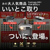 【送料無料 あす楽】 FunLogy プロジェクター SUNNY BOX | プロジェクター プロジェクタ 小型プロジェクター フルHD スマホ 4000 ルーメン ブラック HDMI 対応 高画質 DLP iphone テレビ TV