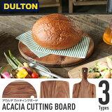 名入れ無料 ダルトン アカシア カッティング ボード(ラウンド・長方形・取っ手付き) M411-253/M411-254M/M5029 名入れ 刻印 まな板 木製 おしゃれ 食器 パーティー Dulton