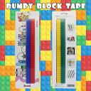 【代引き以外送料無料!】Bumpy/バンピー 4色セット ブロックやLEGO(レゴブロック)に最適なブロックがくっつけられるでこぼこテープ (日本ポステック)