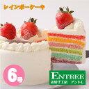 【レインボーケーキ6号(18cm)】 誕生日ケーキ お誕生日ケーキ バースデー ケーキ ホールケーキ いちご 大人 子供 サプライズ レインボー 虹 色 サプライズ かわいい 可愛い おしゃれ お取り寄せ スイーツ お祝い ハロウィン クリスマスケーキ