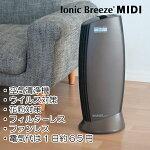 IonicBreeze/MIDI空気清浄機カフェモカ
