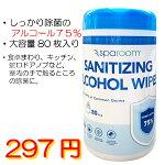 除菌ウェットティッシュアルコール75%ボトルタイプ80枚入りアルコール抗菌持ち運びウイルス対策予防手拭き感染症対策