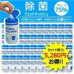 【スペシャルプライス】除菌ウェットティッシュアルコール75%ボトルタイプ3,200枚(80枚入り×40本セット)アルコール除菌ウェットティッシュウイルス対策感染症対策掃除