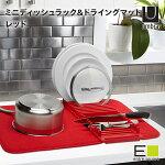 umbra/ユードライドライングマットレッドアンブラ水切りマットキッチンダイニング食器カトラリーコンパクト収納省スペース