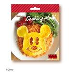 DisneyCollection(ディズニー)/クッキングモールドミッキープレゼントギフトスタイリッシュおしゃれ